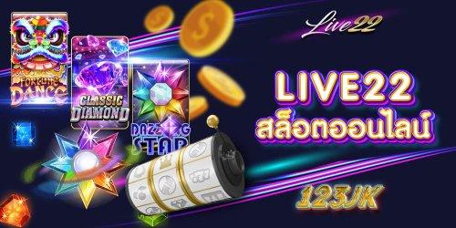live22 สล็อตออนไลน์ โปรโมชั่นดี สมัครฟรี ฝากรับเครดิตฟรี 100