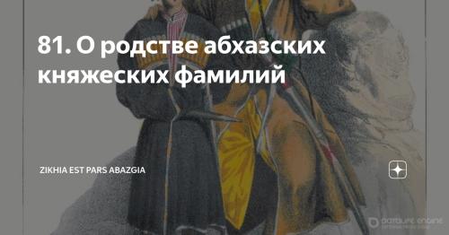 81. О родстве абхазских княжеских фамилий