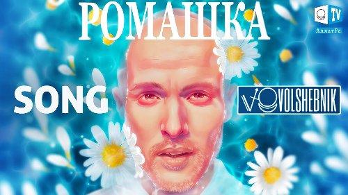 «Ромашка» by Volshebnik