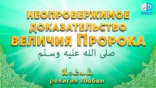 Неопровержимое доказательство величия Пророка
