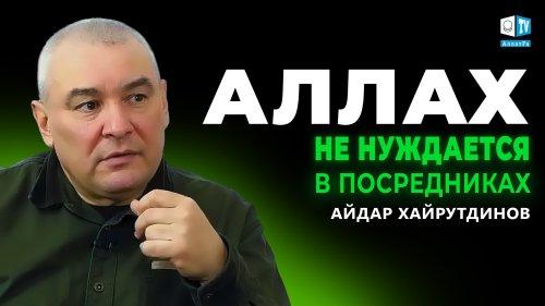 Аллах не нуждается в посредниках | Айдар Хайрутдинов. Кандидат философских наук, исламовед