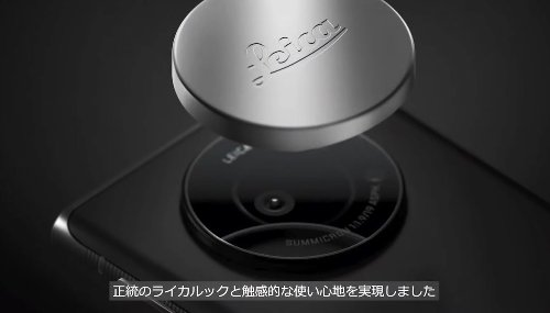 Leica Leitz Phone 1 announced in Japan, exclusive from Softbank