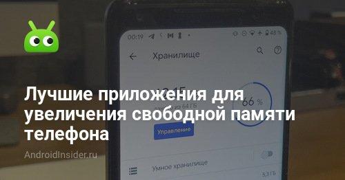 Лучшие приложения для увеличения свободной памяти телефона - AndroidInsider.ru