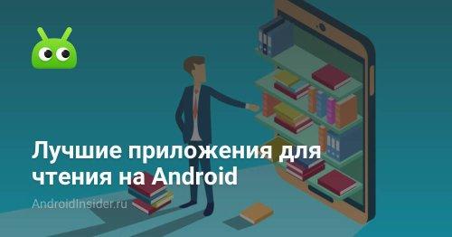 Лучшие приложения для чтения на Android в 2021 году - AndroidInsider.ru
