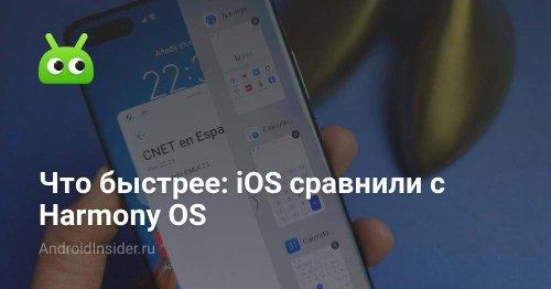 Что быстрее: iOS сравнили с Harmony OS - AndroidInsider.ru