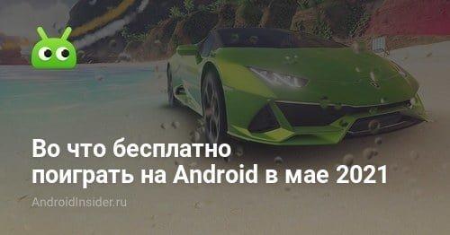 Во что бесплатно поиграть на Android в мае 2021 - AndroidInsider.ru