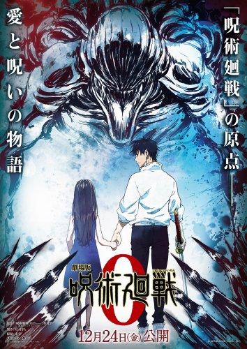 Jujutsu Kaisen 0 Movie Opens December 24th, Visual Revealed