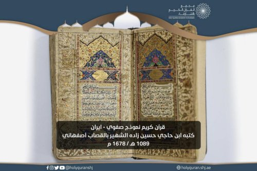 Holy Quran Academy in Sharjah Acquires 17 Rare Manuscripts