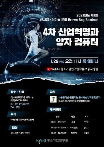 중기硏, '4차 산업혁명과 양자 컴퓨터' 주제 세미나 개최