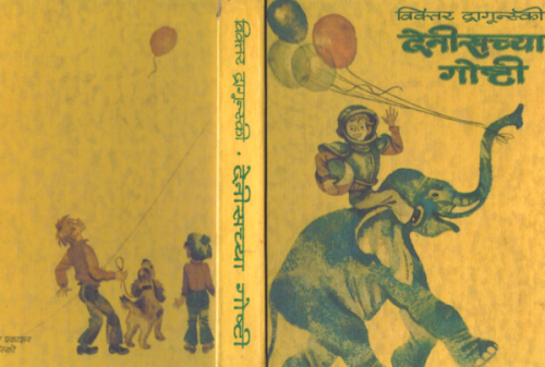 How Soviet Children's Books Became Collectors' Items in India