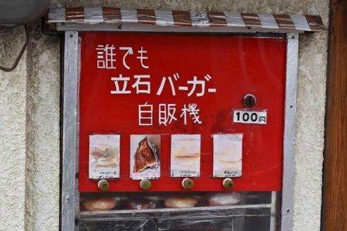 Tateishi Burger Vending Machine