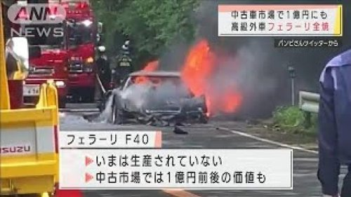 Un Ferrari F40 destruido después de incendiarse en una carretera de Japón