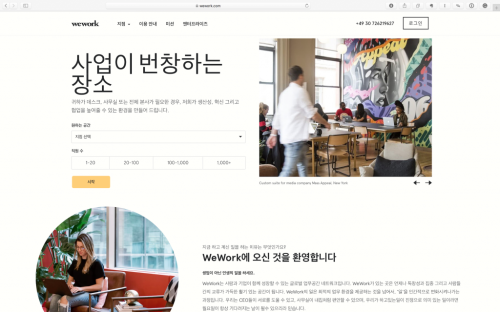 WEWORK EXPANDS FOOTPRINT IN CORE BUSINESS DISTRICTS OF GANGBUK, SEOUL WITH THE OPENING OFWEWORK YEOUIDO STATION AND WEWORK SEOUL STATION