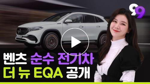 [99뉴스]벤츠 순수전기차 공개..우버는 '승차거부'없는 택시 시동