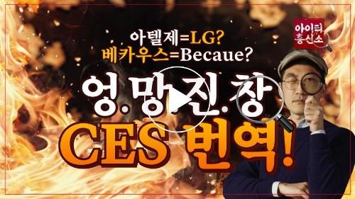 [IT흥신소]'LG=아텔제'?..CES '엉망진창' AI 번역 이유