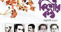 Magazine Kishor Kantha cover image