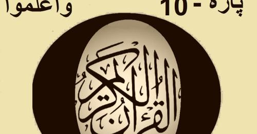 خلاصہ قرآن و منتخب آیات - پارہ # 10
