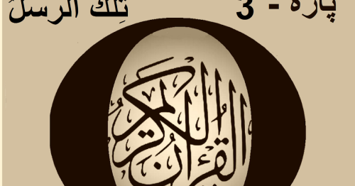 خلاصہ قرآن و منتخب آیات - پارہ # 3