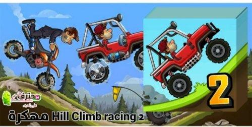 تحميل لعبة هيل كلايمب رايسينغ Hill Climb Racing 2 مهكرة اخر اصدار للأندرويد