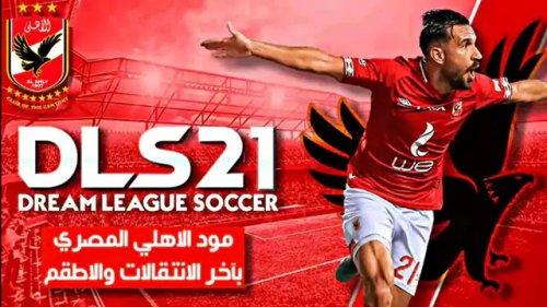 تحميل دريم ليج مود الاهلي 2021 | لعبة كرة القدم Dream League 2021 معدلة فريق الاهلي المصري |