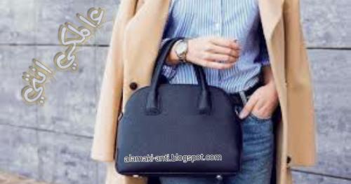 حقائب اليد تحمل بكتيريا اكثر من دورات المياة