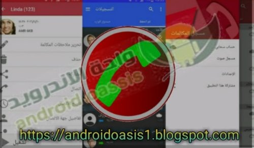تحميل تطبيق مسجّل المكالمات مجانا آخر إصدار للاندرويد