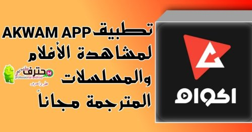 تحميل تطبيق اكوام اب Akwam App لمشاهدة الافلام والمسلسلات مجانا