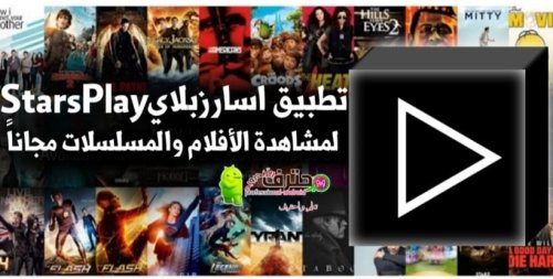 تحميل تطبيق ستارز بلاي STARZPLAY لمشاهدة الافلام والمسلسلات للأندرويد
