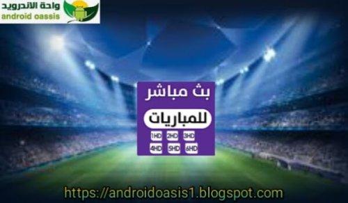 تحميل تطبيق بث مباشر قنوات بين سبورت between sport للمباريات مجاناً اخر اصدار للاندرويد