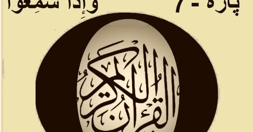 خلاصہ قرآن و منتخب آیات - پارہ # 7