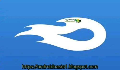 تحميل تطبيق MediaFire ميديا فاير مجاناً اخر اصدار للاندرويد APK