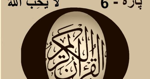 خلاصہ قرآن و منتخب آیات - پارہ # 6