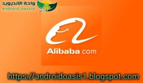 تحميل سوق Alibaba مجانا آخر إصدار للاندرويد