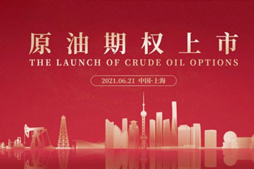 China's First Crude Oil Options Go Live in Boost to Derivatives Market