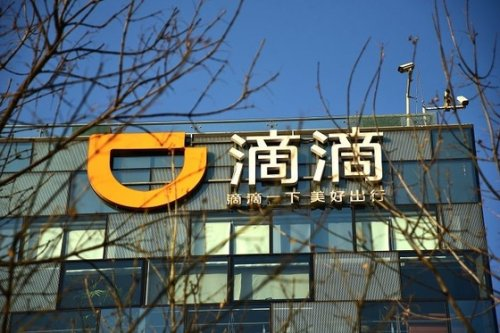 Cover Series: Didi Probe Has Domino Effect on China Tech's Overseas IPO Plans (Part 4)