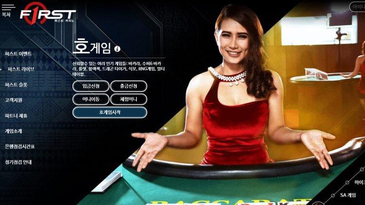 https://casinowed.com/frist-casino/ - cover