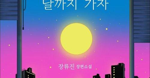 흙수저 여성 3인방의 코인 열차 탑승기… '달까지 가자'