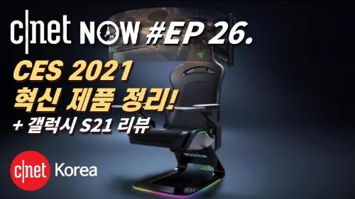 [CNET #NOW] EP26. CES 2021를 빛낸 '혁신' 제품들+삼성 갤럭시 S21 리뷰