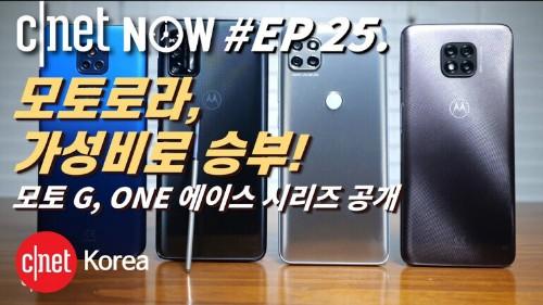 [CNET #NOW] EP25. 모토로라, 400달러 이하 '모토G 시리즈' 'ONE 에이스' 공개
