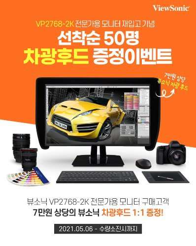 뷰소닉, 전문가 위한 sRGB 모니터 'VP2768-2K' 공개