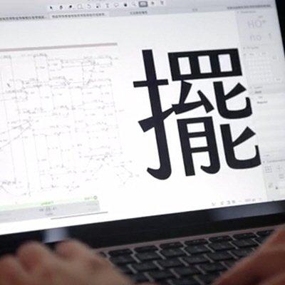 Hanzi: New Design Documentary on Chinese Typography - Core77
