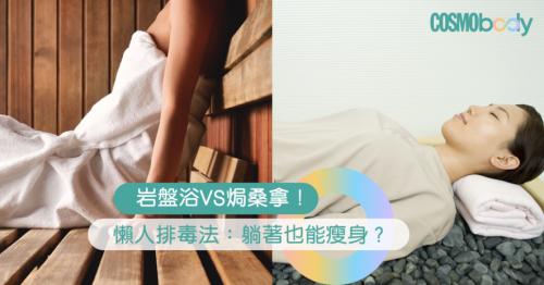 女生養生必試:香港3個岩盤浴好去處 排毒淨化比焗桑拿更有效!   Cosmopolitan HK