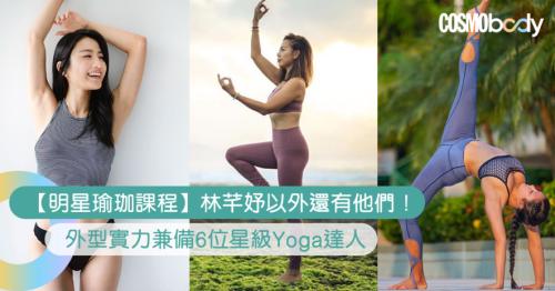 【明星瑜伽課程】Coffee人氣最高?倪晨曦開Yoga Studio🧘🏻♀️盤點6位星級瑜珈班導師   Cosmopolitan HK
