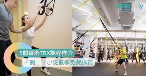 5個香港TRX課程推介!小班教學、一對一課程免費試玩   Cosmopolitan HK