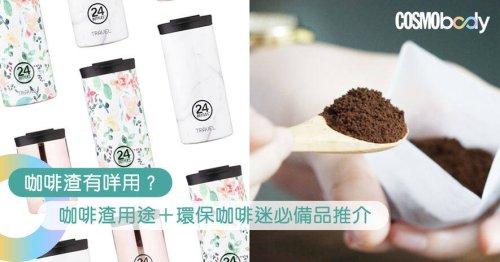 免費咖啡渣用途 6個環保咖啡迷必做行為 自備精美咖啡杯 飲管 為環保出力   Cosmopolitan HK