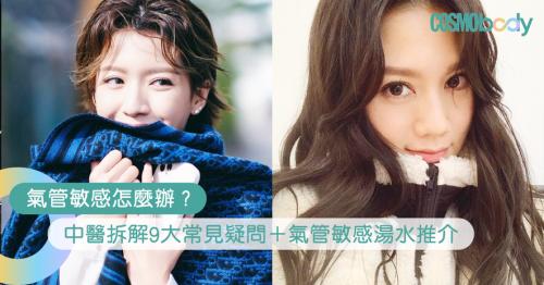 氣管敏感怎麼辦 中醫拆解9大常見疑問:喉嚨痕屬症狀+氣管敏感湯水推介   Cosmopolitan HK