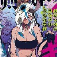Une adaptation manga pour le light novel Noroken no Hime no Overkill