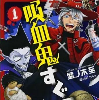 Le manga Kyûketsuki wa Sugu Shinu fait une pause