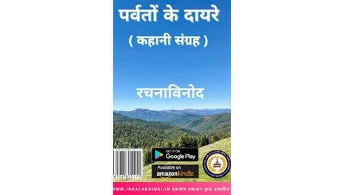 Rachna brings latest e-book 'Parvaton Ke Daayre'