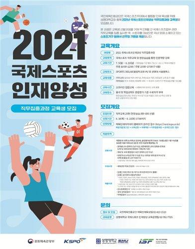 상명대 경영대학원, 문화체육관광부·국민체육진흥공단 지원 '2021 국제스포츠인재양성 직무집중과정' 교육생 모집